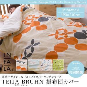 【代引不可】 掛布団カバー ダブルサイズ 北欧デザイン IN-FA-LA カバーリングシリーズ TEIJA BRUHN|momu