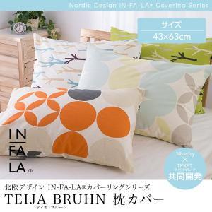 【代引不可】 枕カバー 北欧デザイン IN-FA-LA カバーリングシリーズ TEIJA BRUHN|momu