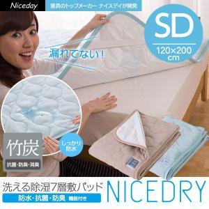 【代引不可】  敷きパッド セミダブルサイズ 洗える除湿7層敷パッド 防水・抗菌・防臭機能付き ナイスドライ|momu