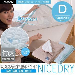 【代引不可】  敷きパッド ダブルサイズ 洗える除湿7層敷パッド 防水・抗菌・防臭機能付き ナイスドライ|momu
