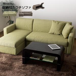 【秋の生活応援フェア特別価格】ソファ カウチソファ 収納付き  / Weasley|momu