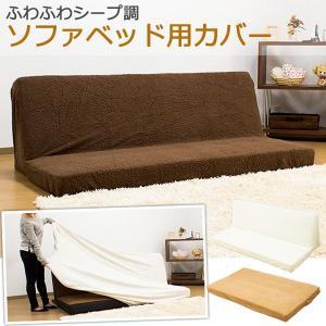 ふわふわシープ調  ソファベッド用カバー momu