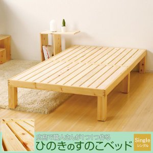 【代引き不可】【日本製】 ひのき すのこベッド シングルサイズ 木製ベッド フレームのみ 北欧 ミッドセンチュリー カフェ|momu