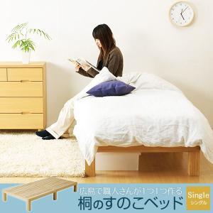 【代引き不可】【日本製】 桐 すのこベッド シングルサイズ 木製ベッド フレームのみ 北欧 ミッドセンチュリー カフェ|momu
