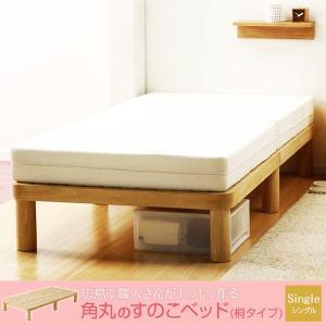【代引き不可】【日本製】 角丸 桐 すのこベッド シングルサイズ 木製ベッド フレームのみ 北欧 ミッドセンチュリー カフェ|momu