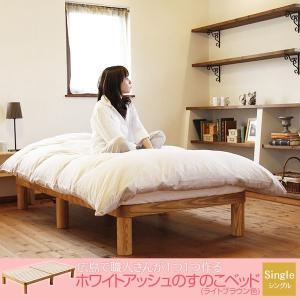 【代引き不可】【日本製】 角丸 ホワイトアッシュ すのこベッド ライトブラウン シングルサイズ 木製ベッド フレームのみ 北欧 ミッドセンチュリー カフェ|momu
