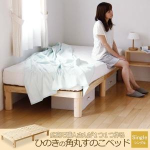 【代引き不可】【日本製】 ひのき 角丸 すのこベッド シングルサイズ 木製ベッド フレームのみ|momu
