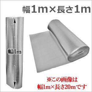 1m×1m アルミ 遮熱シート ロール マット 遮熱材 断熱材 保温 エコ 節電 UVカット 日よけ A-ROLL-1 遮光 暑さ対策に|mon-etoile|03