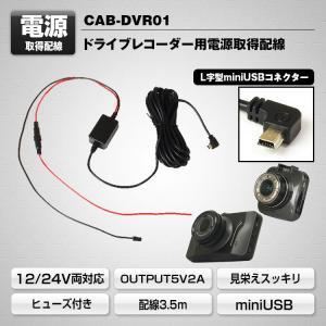 ドライブレコーダー用 電源取得配線 ユニット キット ケーブル コード 直接配線 ドラレコ 24V対応 トラック CAB-DVR01 mon-etoile