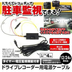ドライブレコーダー用電源取得配線 タイマー バッテリー電圧監視付き 駐車監視 12V 24V ケーブル4m ミニUSB CAB-DVR03 mon-etoile