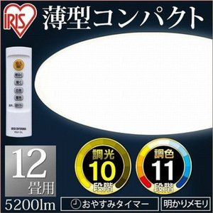 アイリスオーヤマ LEDシーリングライト 12畳 CL12DL-5.0 調光10段階 調色 天井 照明 器具 5200lm リビング リモコン CL12DL-50|mon-etoile