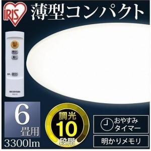 アイリスオーヤマ LEDシーリングライト 6畳 CL6D-5.0 調光10段階 天井 照明 器具 3300lm リビング  リモコン CL6D-50|mon-etoile