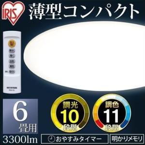 アイリスオーヤマ LEDシーリングライト 6畳 CL6DL-5.0 調光10段階 調色 天井 照明 器具 3300lm リビング リモコン CL6DL-50|mon-etoile