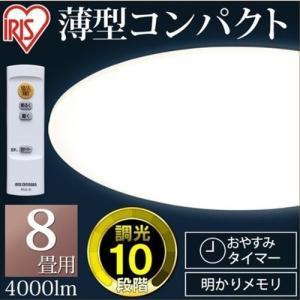 アイリスオーヤマ LEDシーリングライト 8畳 CL8D-5.0 調光 リモコン付 天井照明 タイマー 簡単 リビング 照明器具 4000lm CL8D-50|mon-etoile
