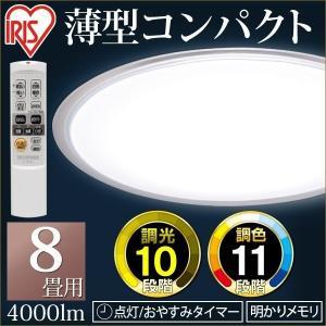 アイリスオーヤマ LEDシーリングライト 8畳 CL8DL-5.0CF クリアフレーム 電球色〜昼光色 調色 調光 おしゃれ 照明器具 天井照明  CL8DL-50CF|mon-etoile