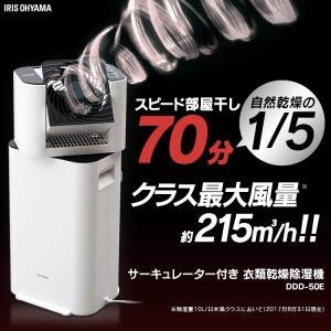 アイリスオーヤマ サーキュレーター 衣類乾燥除湿機 DDD-50E 部屋干し 空気循環 デシカント式|mon-etoile