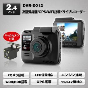 1.5インチ液晶 ドライブレコーダー 2160P超高画質 GPS WiFi搭載 Gセンサー ループ録画 バック連動 前後同時録画 エンジン連動 駐車モード ドラレコ DVR-D012 mon-etoile