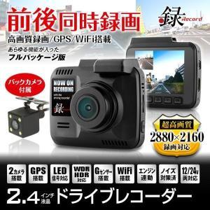 2.4インチ WiFi搭載ドライブレコーダー 高画質録画 GPS バックカメラ付 前後同時録画 エンジン バック連動 Gセンサー 駐車監視 12V 24V DVR-D012A mon-etoile