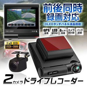 2.7インチ OLED液晶 ドライブレコーダー バックカメラ付き 前後同時 録画 車載カメラ フルHD 高画質 1080P 720P 視野角170° GPS ドラレコ DVR-D015 mon-etoile