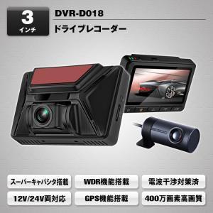 3インチ スーパーキャパシタ搭載ドライブレコーダー IPS液晶 車内設置タイプ SONY製センサー GPS ドラレコ 2カメラ 前後同時録画 ノイズ対策済 フルHD DVR-D018 mon-etoile