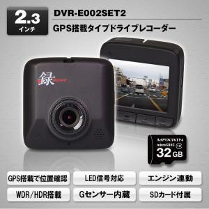 2.3インチ GPS搭載 ドライブレコーダー マップ連動対応 G-センサー フルHD HDR WDR 32GB microSDカード付属 12V 24V両対応 トラック ドラレコ DVR-E002-SET2 mon-etoile