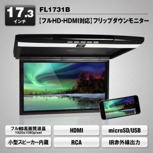 17.3インチ フリップダウンモニター LEDライト付 フルHD 液晶 HDMI RCA 超薄型 軽量 miniHDMI microSD USB IRヘッドフォン対応 FL1731B|mon-etoile|12