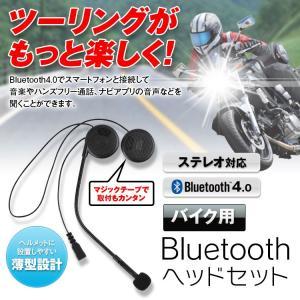 MAXWIN バイク用ヘッドセット Bluetooth スピーカー マックスウィン G-EAR16-...