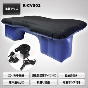 車中泊エアマット ミニクッション2個付き 後部座席用 車内 エアーベッド コンパクト収納 電動ポンプ ローソファ ソファーベッド ドライブ キャンプ K-CVS02-B|mon-etoile