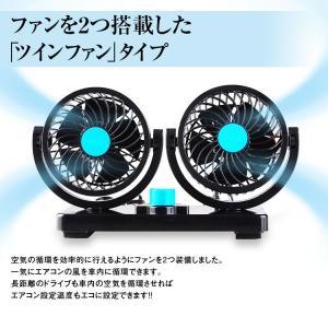 ツインファンサーキュレーター DC12V ブルー 車内扇風機 夏の車内必需品 コンパクト クーラー 風量調整可  シガーアダプター エコ K-FAN01|mon-etoile