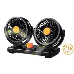 ツインファンサーキュレーター DC24V オレンジ 車内扇風機 夏の車内必需品 クーラー 風量調整可  シガーアダプター エコ K-FAN02|mon-etoile