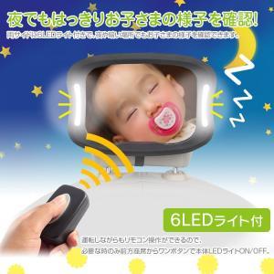 LEDライト付き ベビーミラー ヘッドレスト アクリル 広角凸鏡面 360° 角度調整可能 リモコン付 補助ミラー 車内 出産祝い K-MIRA04|mon-etoile