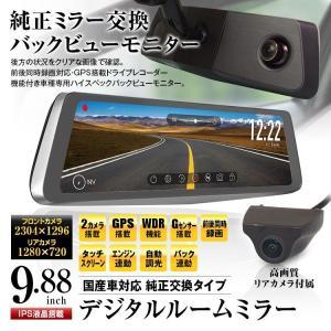 9.88インチ デジタルインナーミラー 純正交換タイプ IPS液晶 ドラレコ リアカメラ付 前後同時録画 フルHD タッチスクリーン 対角172° 12V MDR-C003 動画有り mon-etoile