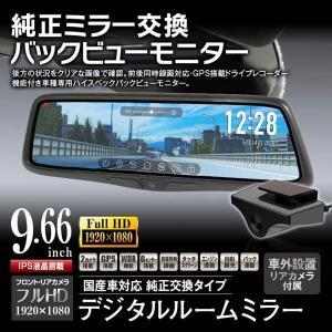 9.66インチ デジタルルームミラー 純正交換タイプ ドラレコ ノイズ対策済 車外設置リアカメラ付 前後同時録画 フルHD バック連動 Gセンサー 駐車監視 MDR-C005A mon-etoile