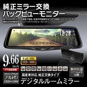 9.66インチ デジタルルームミラー 純正交換タイプ ドラレコ ノイズ対策済 車内設置リアカメラ付 前後同時録画 フルHD バック連動 Gセンサー 駐車監視 MDR-C005B mon-etoile