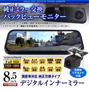 8.5インチ デジタルルームミラー ドライブレコーダー 前後同時録画 純正交換型 バックビューモニター ソニー製CMOS リアカメラ付属 MDR-D001AMR-KIT01 mon-etoile
