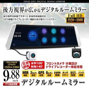 9.88インチ デジタルルームミラー ドライブレコーダー カメラ分離型 リアカメラ付き タッチスクリーン GPS Gセンサー WiFi 広角レンズ ドラレコ 12V MDR-E001 mon-etoile