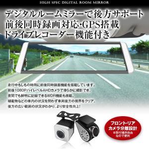 9.88インチ デジタルルームミラー ドライブレコーダー カメラ分離型 リアカメラ付き タッチスクリーン GPS Gセンサー WiFi 広角レンズ ドラレコ 12V MDR-E001 mon-etoile 02