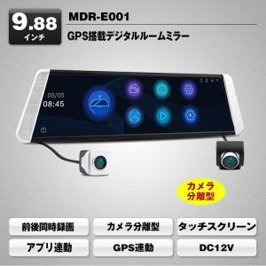 9.88インチ デジタルルームミラー ドライブレコーダー カメラ分離型 リアカメラ付き タッチスクリーン GPS Gセンサー WiFi 広角レンズ ドラレコ 12V MDR-E001 mon-etoile 13