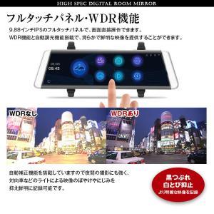 9.88インチ デジタルルームミラー ドライブレコーダー カメラ分離型 リアカメラ付き タッチスクリーン GPS Gセンサー WiFi 広角レンズ ドラレコ 12V MDR-E001 mon-etoile 08