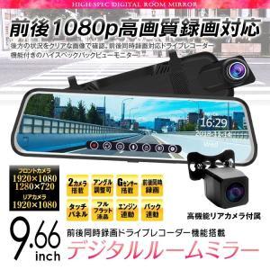 9.66インチ フルフラット液晶 ドライブレコーダー デジタルルームミラー リアカメラ付 前後同時録画 タッチパネル 1080P 高画質 Gセンサー 駐車監視 MDR-G001A mon-etoile