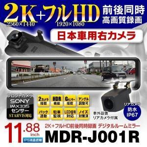 11.88インチ デジタルインナーミラー ドラレコ フルフラット 液晶 右ハンドル仕様 2K フルH...