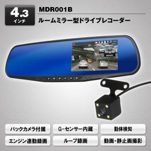 4.3インチ 液晶 ルームミラー型 ドライブレコーダー ドラレコ フルHD バックカメラ付 前後同時録画 広角140° Gセンサー内臓 エンジン連動 MDR001B mon-etoile