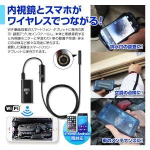wi-fiスマホ内視鏡 マイクロスコープ LEDライト搭載 IP67相当の防水 カメラ径8mm マグネット付 iPhone Android MO-LEN03|mon-etoile