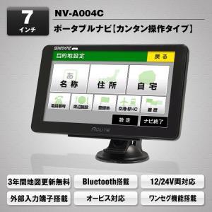7インチ ポータブルかんたんナビ ワンセグ TV内蔵 12V 24V トラック 簡単操作 カーナビ 3年間地図更新無料 オンダッシュモニター Bluetooth オービス NV-A004C|mon-etoile