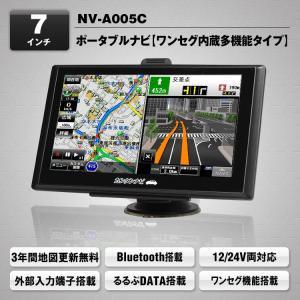 7インチ 高機能 ポータブルナビ ワンセグ 多機能 るるぶDATA搭載 簡単操作 カーナビ 3年間地図更新無料 オンダッシュモニター NV-A005C|mon-etoile
