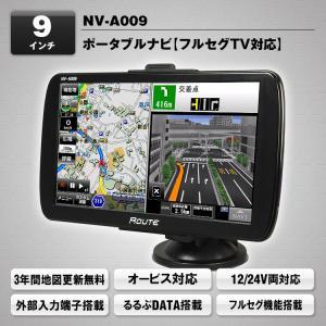 MAXWIN 9インチ ポータブルナビ フルセグ TV内蔵 DC12V/24V兼用 道 (Route...
