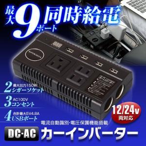 車載DC-ACコンバーター カーインバーター  12/24V兼用 AC100Vコンセント×3口 USBポート×4口 シガーソケット×2口 PCA20|mon-etoile