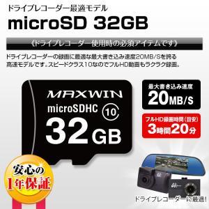 1年保証 ドラレコ用 microSDカード 32GB マイクロ ドライブレコーダーに最適 高速モデル 最高書込み速度20MB/S Class10 SDHC SD-A32G mon-etoile