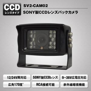 トラック用高機能バックカメラ SONY製CCDレンズ搭載 広角170度 赤外線暗視機能付で夜間も使用...