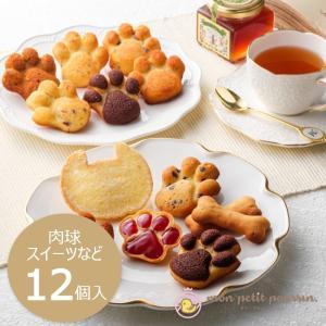 母の日 父の日【送料無料】Sモンプティプッサン人気焼き菓子など12個入 犬好き 猫好き